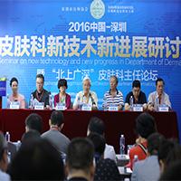 原国家卫生部副部长:深圳肤康办了一场高水平皮肤学