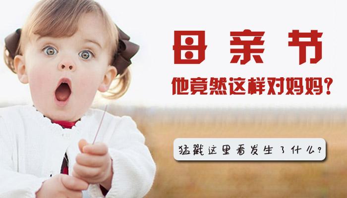 【有奖活动】母亲节,你想送母亲一份什么样的礼物?你敢说,我们就敢送!