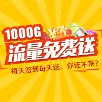 【免费】1000G流量免费送,每天签到每天送!
