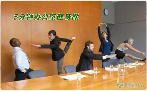 5分钟办公室健身操,动动更健康!