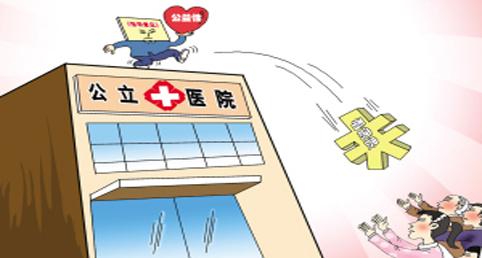 北京将提高公立医院薪酬占比