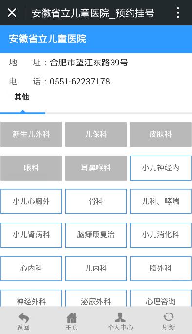 安徽省立儿童医院如何挂号 3招轻松搞定_健康