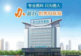 广州男科医院携手就医160,打造全新就诊体验_
