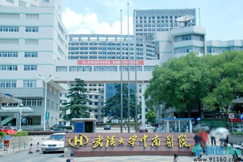 武汉大学中南医院怎么样?好不好?