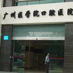 广州医学院口腔医院