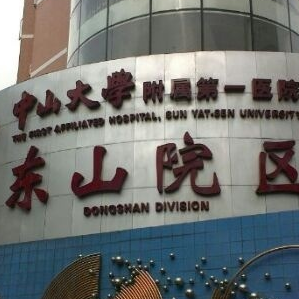 中山大学附属第一医院(东山院区)