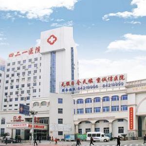 中国人民解放军第四二一医院