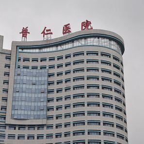 武汉市普仁医院