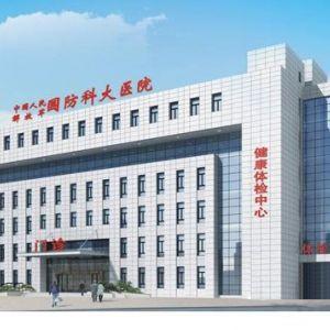 中国人民解放军国防科技大学医院