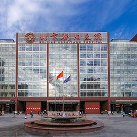 北京朝阳医院本部