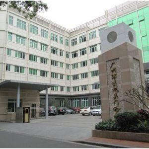 广州军区机关医院