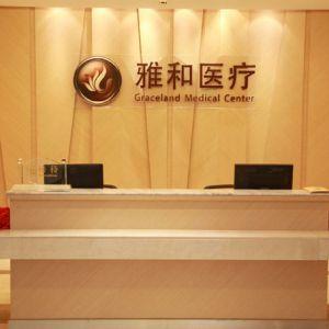 中山大学附属第六医院特诊病区(雅和医疗)