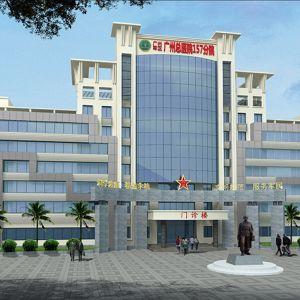 广州军区广州总医院附属一五七医院