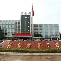 河南省中医院(河南中医药大学第二附属医院)