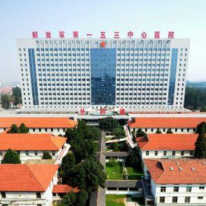 中国人民解放军联勤保障部队第九八八医院(西区)