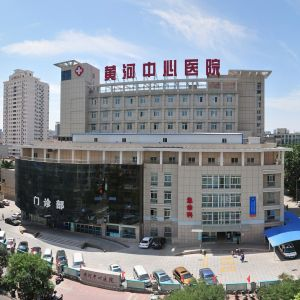 黄河中心医院