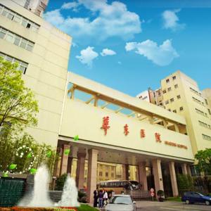 复旦大学附属华东医院闵行门诊部