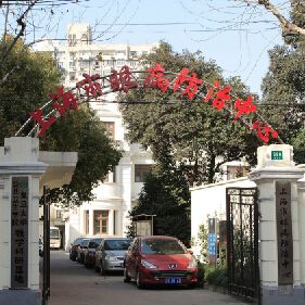 上海市眼病防治中心(上海市眼科医院)