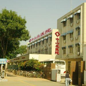 中山北医院