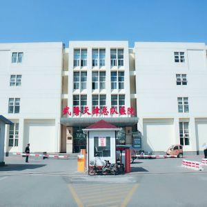 武警天津总队医院