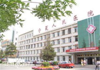 银川第一人民医院囹�a_宁夏人民医院