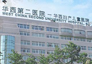 童医院_华西妇产儿童医院
