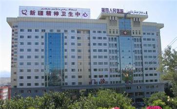 乌鲁木齐市第四人民医院医院简介-就医160网