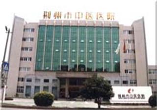 荆州明韩整形医院