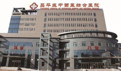 北京市昌平区中西医结合医院
