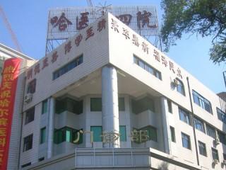 哈尔滨医科大学附属第四医院医院简介 就医160网