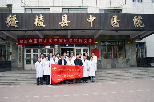 绥棱县中医院位于黑龙江省绥化市绥棱县绥棱镇西北社区第三居委会