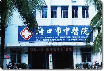 海口市中医医院(文明中)