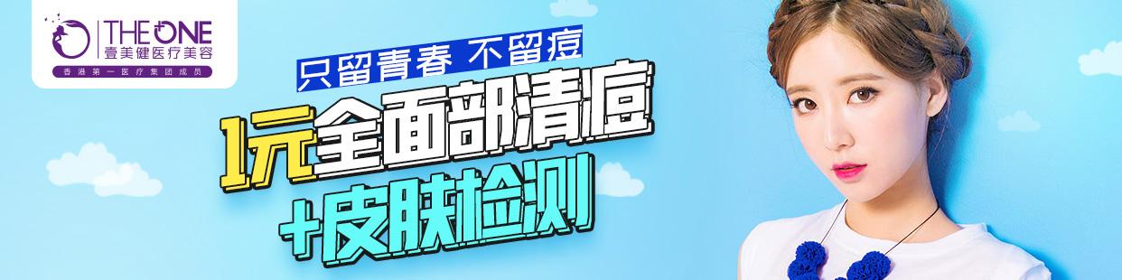 深圳--26.1壹美健7.15