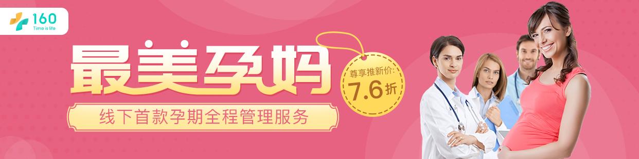 深圳-160健康管理-26.2最美孕妈11.15