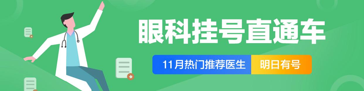 深圳-眼科-26.2眼科有号11.21