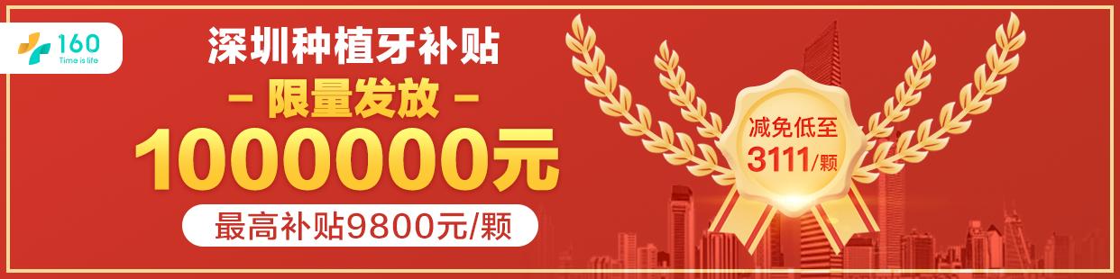深圳-活动运营-26.3种植牙11.21
