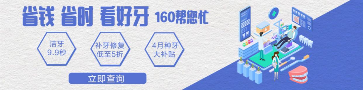 深圳--26.1口腔科--省钱看口腔4.18