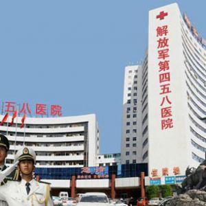 中国人民解放军第458医院