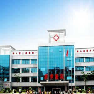 东莞市寮步医院