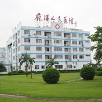 东莞市麻涌医院
