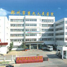 郑州市第九人民医院