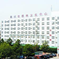 郑州市第八人民医院(郑州市精神卫生中心)