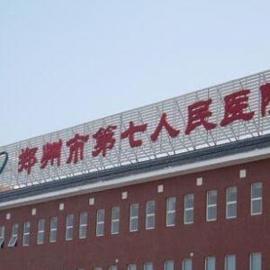 郑州市第七人民医院(郑州市心血管病医院)