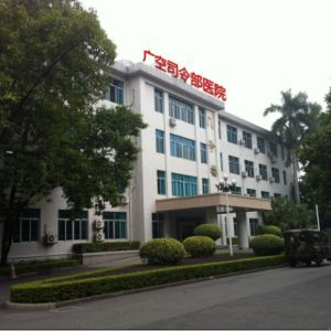 解放军广州空军司令部医院