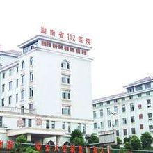湖南省司法警察总医院