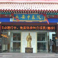 北京永安中医院