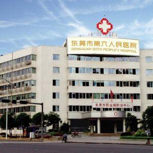 东莞市第六人民医院