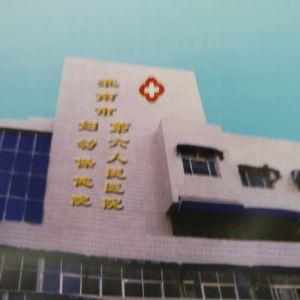 淮南市妇幼保健院