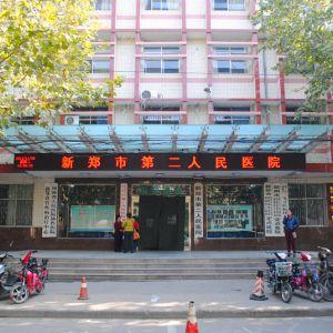 新郑市第二人民医院