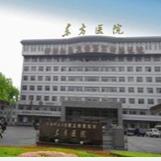 洛阳东方医院